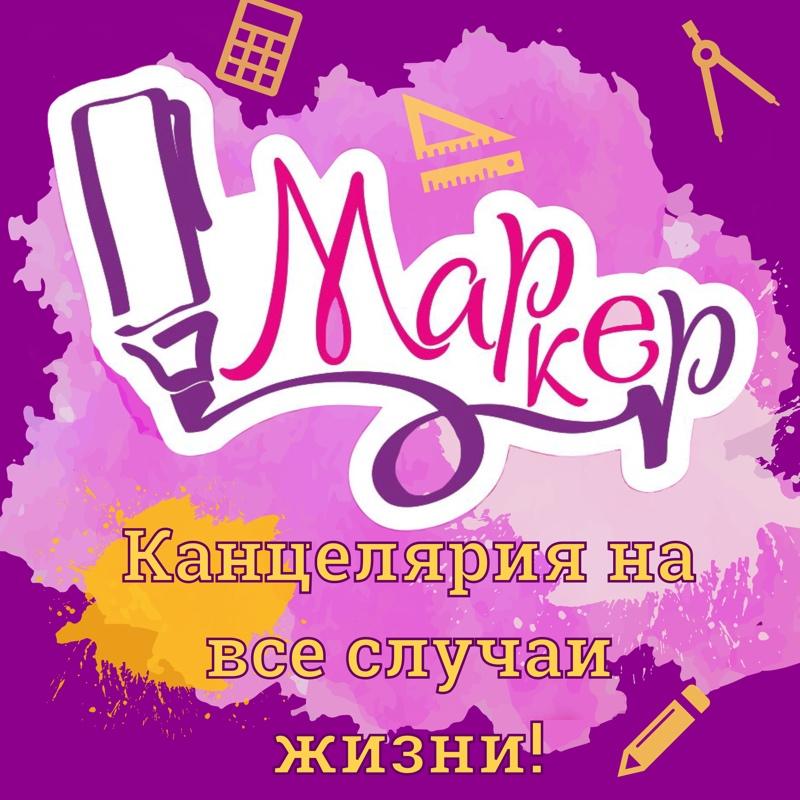 МАРКЕР, Магазин канцелярских товаров, Хабаровск