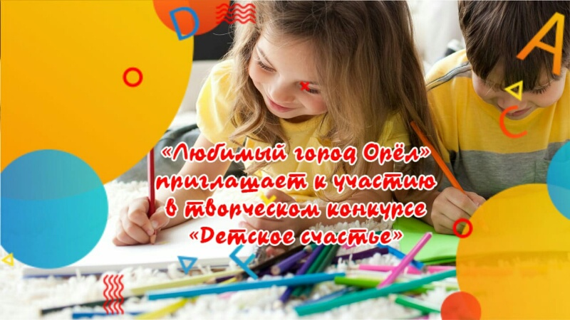 Детский творческий конкурс