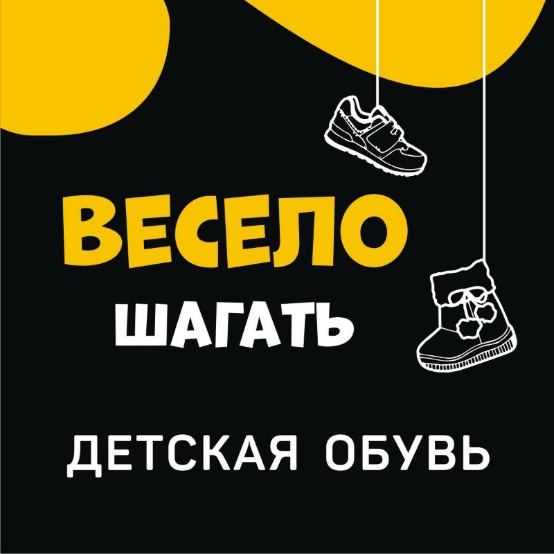 Весело шагать,Магазин детской обуви,Октябрьский