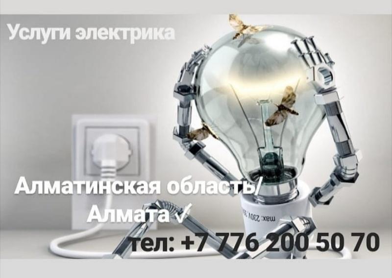 Электромонтаж, Электромонтаж,  Алматы