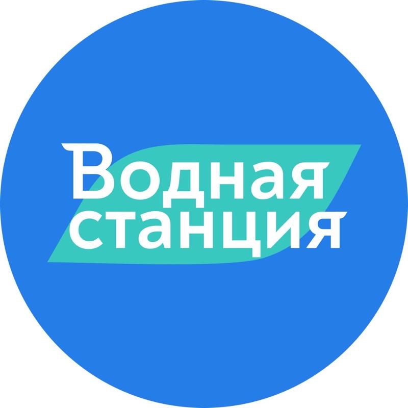Водная Станция, Доставка воды ,  Азов