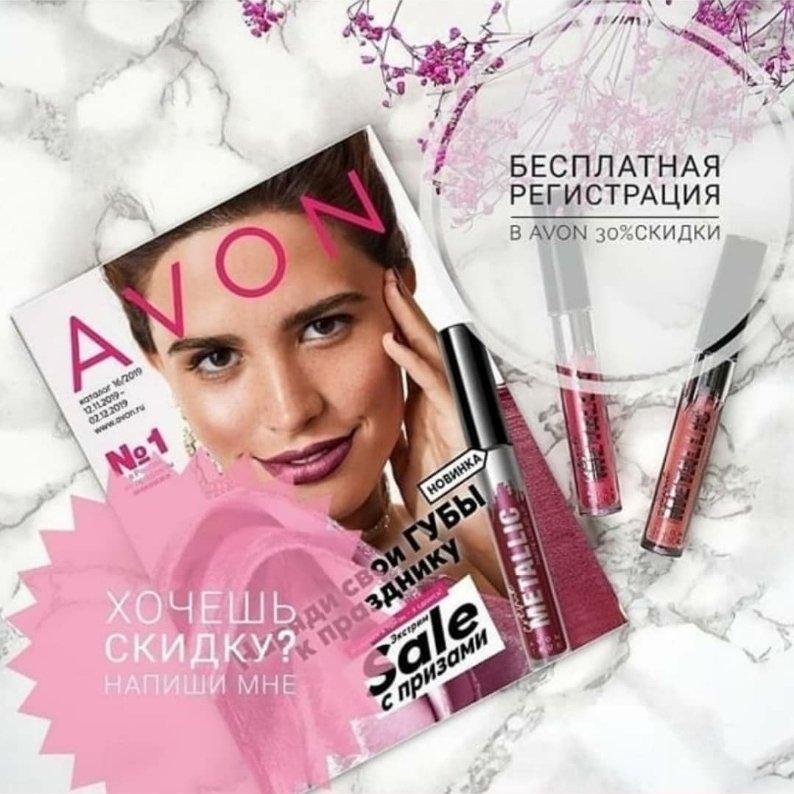Эйвон, Сетевой маркетинг,  Алматы