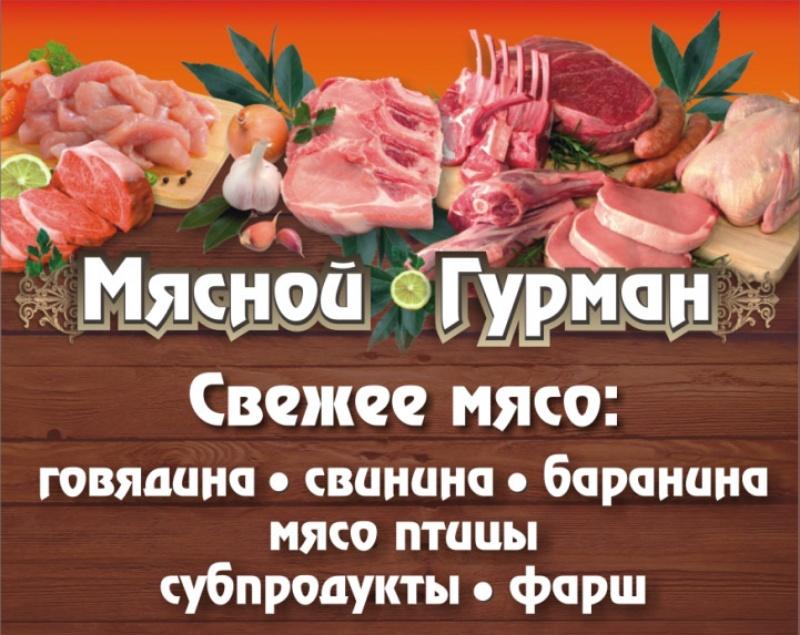 Мясной Гурман,Мясной магазин,Азов
