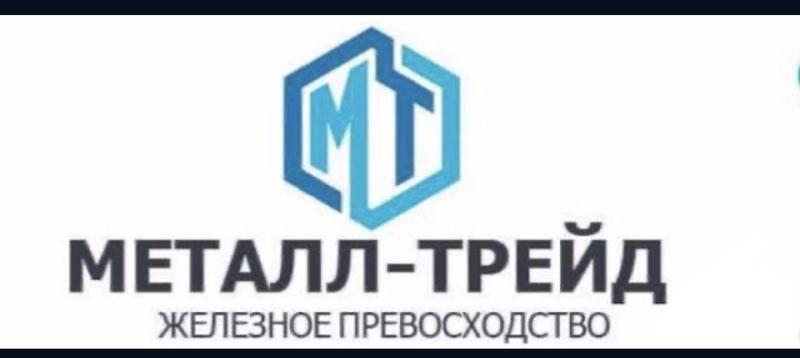 «МЕТАЛЛ ТРЕЙД»,База строительных материалов,Нальчик