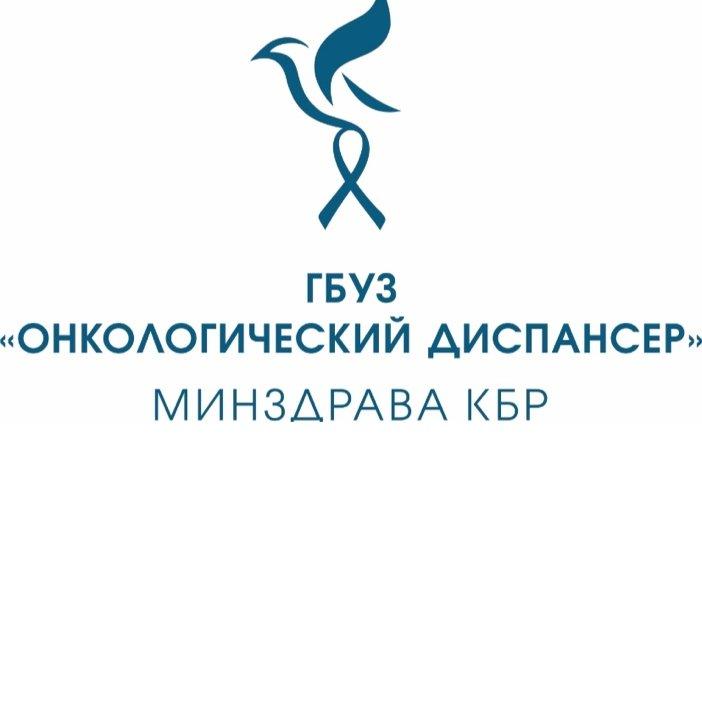 Онкологический диспансер МЗ КБР,Медицинские консультации и лечение в области специализированной медицины врачами-онкологами. ,Нальчик