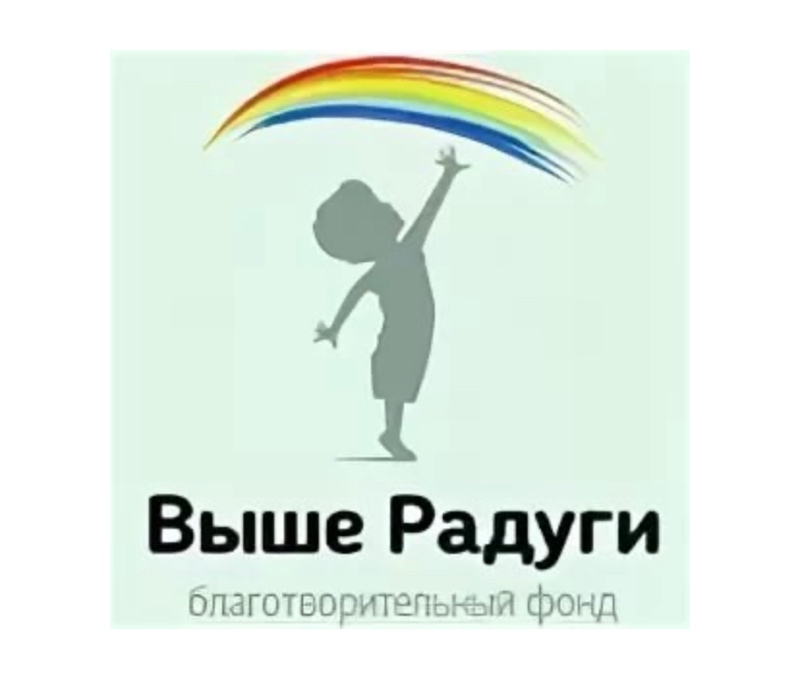 Благотворительный фонд помощи тяжело больным детям «Выше РАДУГИ»,Помощь детям с онкологическими и гематологическими заболеваниями.,Нальчик