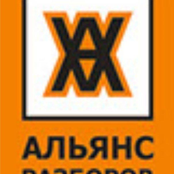 Альянс-разборов.рф,Запчасти с авторазборов России, Европы, Японии и Кореи. ,Курган