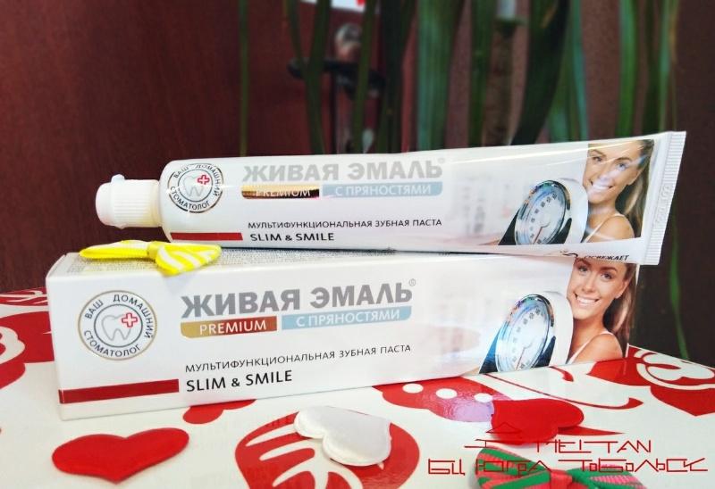 Зубная паста для похудения, МейТан, Тобольск