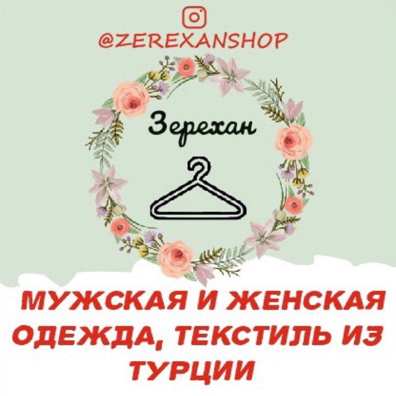 Zerexanshop, Магазин турецкой одежды,  Каскелен, Карасай