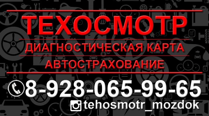 логотип компании Техосмотр