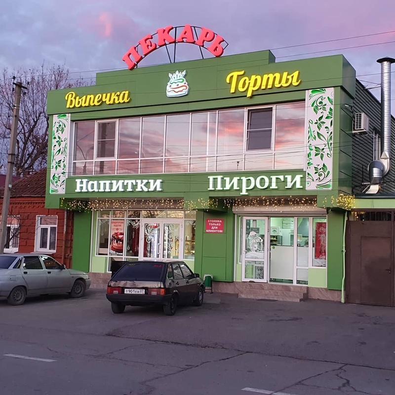 ПЕКАРЬ,Осетинские Пироги,кондитерская,Владикавказ