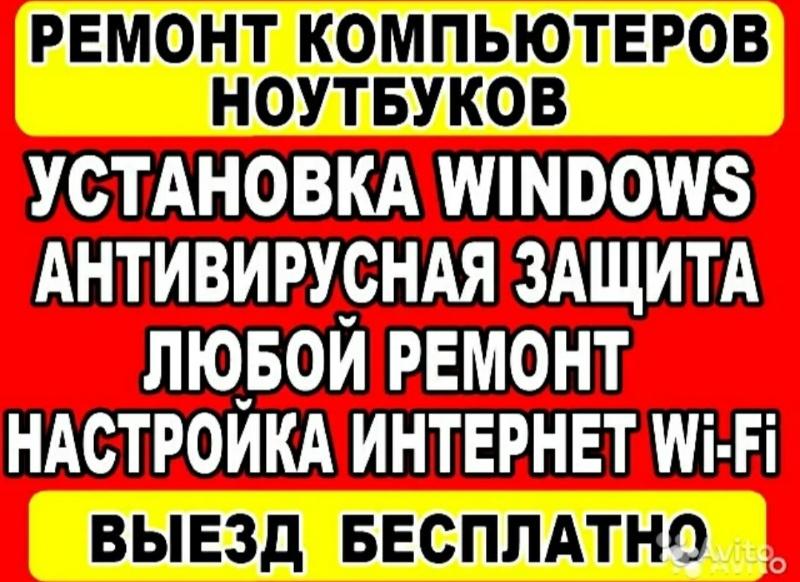 Ремонт компьютеров,It,Актобе