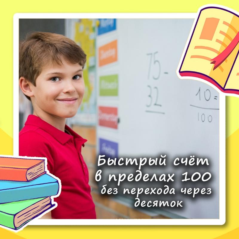 🔥Курс Быстрый счёт в пределах 100🔥 от Smart Kids