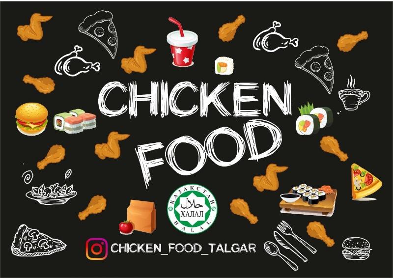 Chicken Food🍗🍕🍟🍲, Кафе быстрого питания,  Талгар