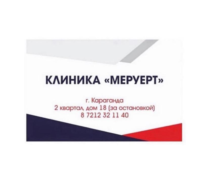 Клиника Меруерт ,Стомаология,Караганда