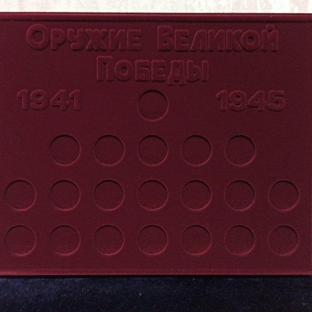 Планшет для монет посвященный 75 летию ВОВ конструкторам оружия