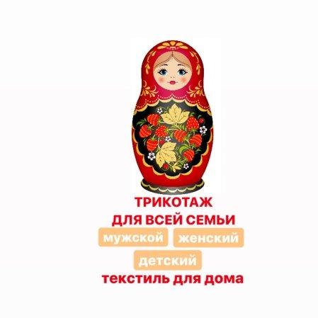 МАТРЁШКА,МАГАЗИН РОССИЙСКОГО ТРИКОТАЖА,Лучегорск
