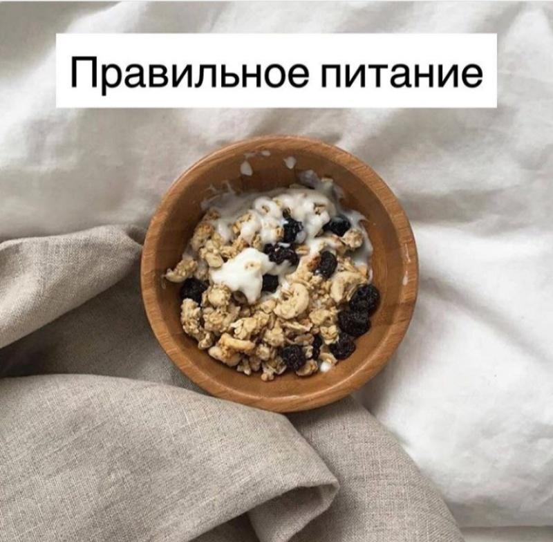 Правильное питание, Шанталь, Ижевск