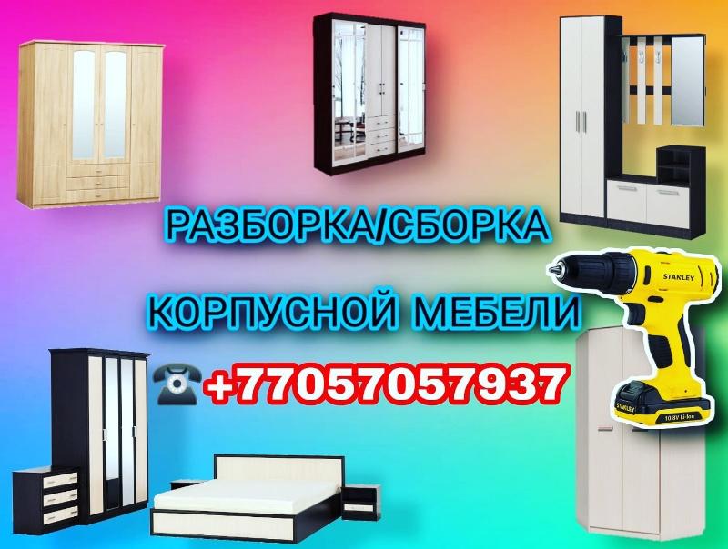 Дополнительные услуги по разборке сборке корпусной мебели качественно оккуратно. , Мебель на заказ Талгар, Талгар