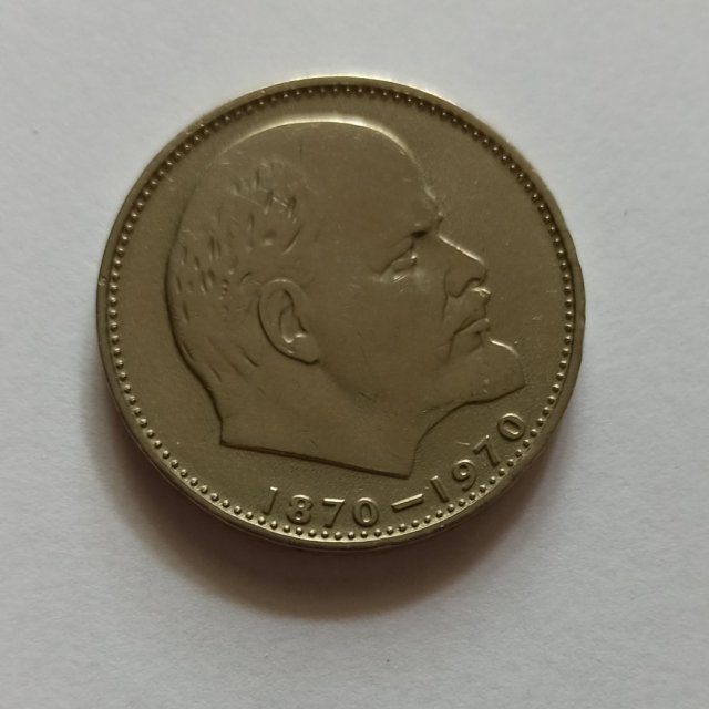 Монета 1рубль 1970г