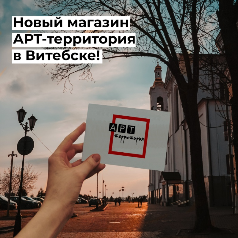 🎉Новый магазин «АРТ-территория» в Витебске!