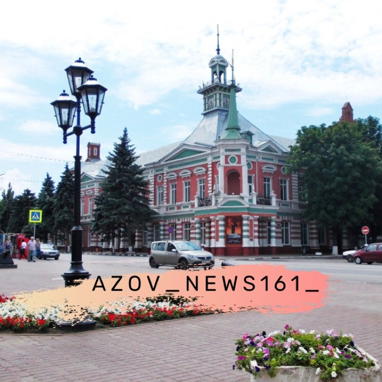 Новости Азова @azov_news161_,СМИ,Азов