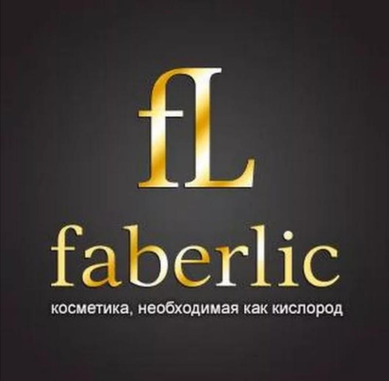Косметика Faberlic Славянка, Продажа косметики, Славянка