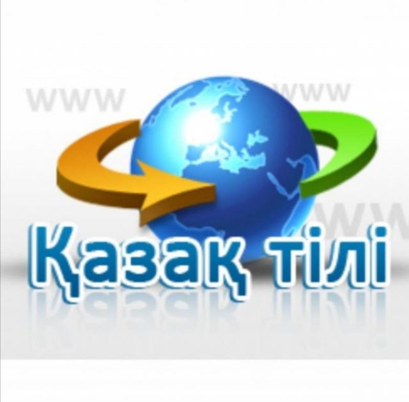 Ляззат, Репетитор казахского языка,  Каскелен, Карасай
