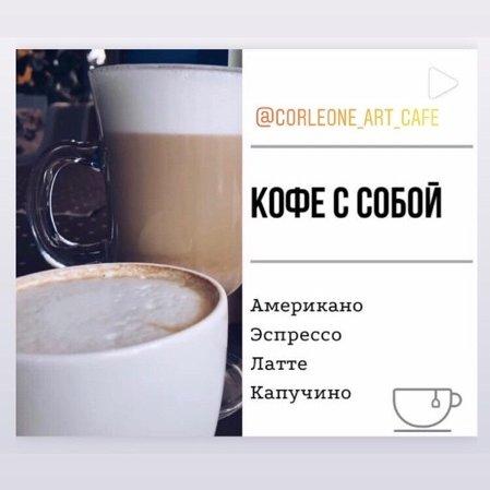 Арт-кафе Корлеоне 🤩,