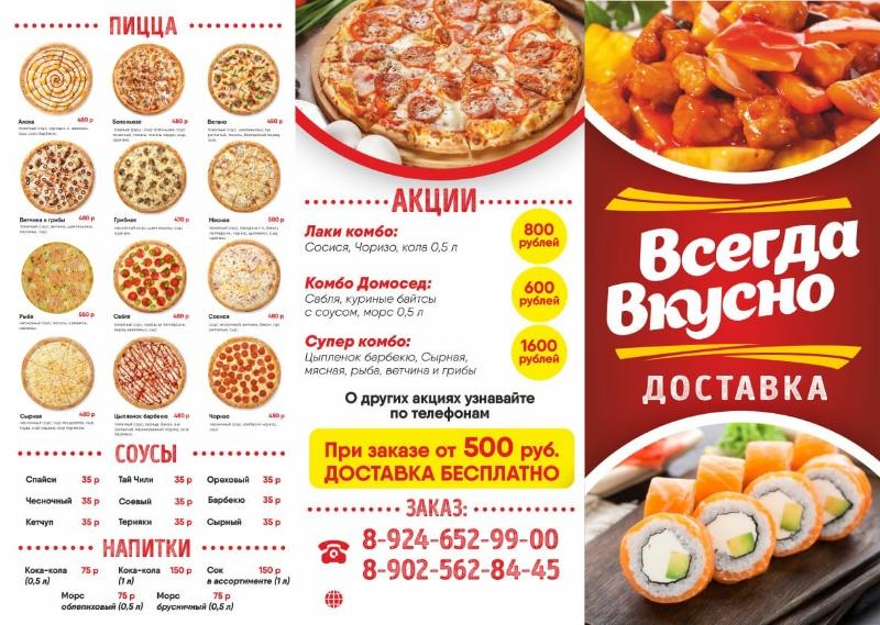 Пицца от Всегда Вкусно