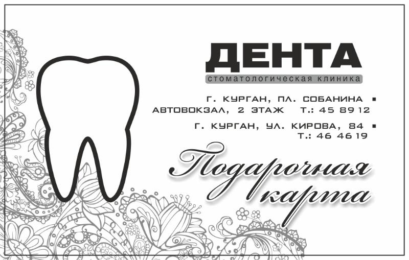 500 руб на лечение зубов