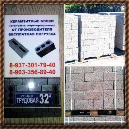 Керамзитные блоки,Строительство,Октябрьский