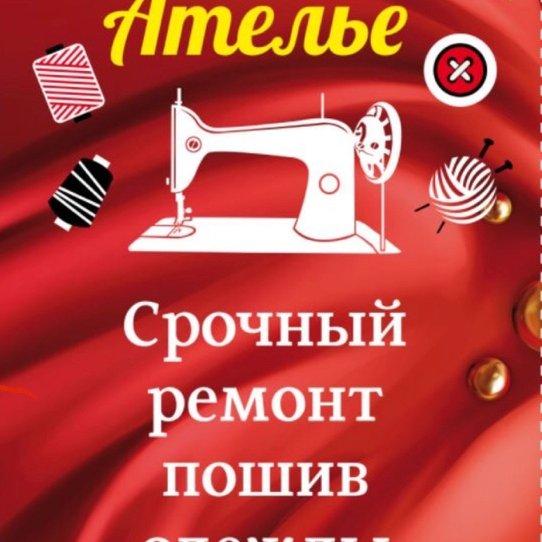Ателье швейная лавка,Ремонт одежды,Красноярск