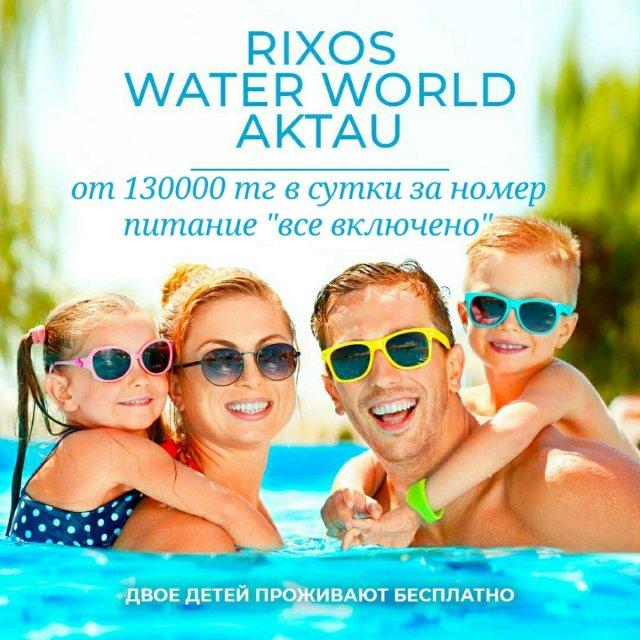 Акция Дети живут бесплатно в Rixos Waterworld Aktau