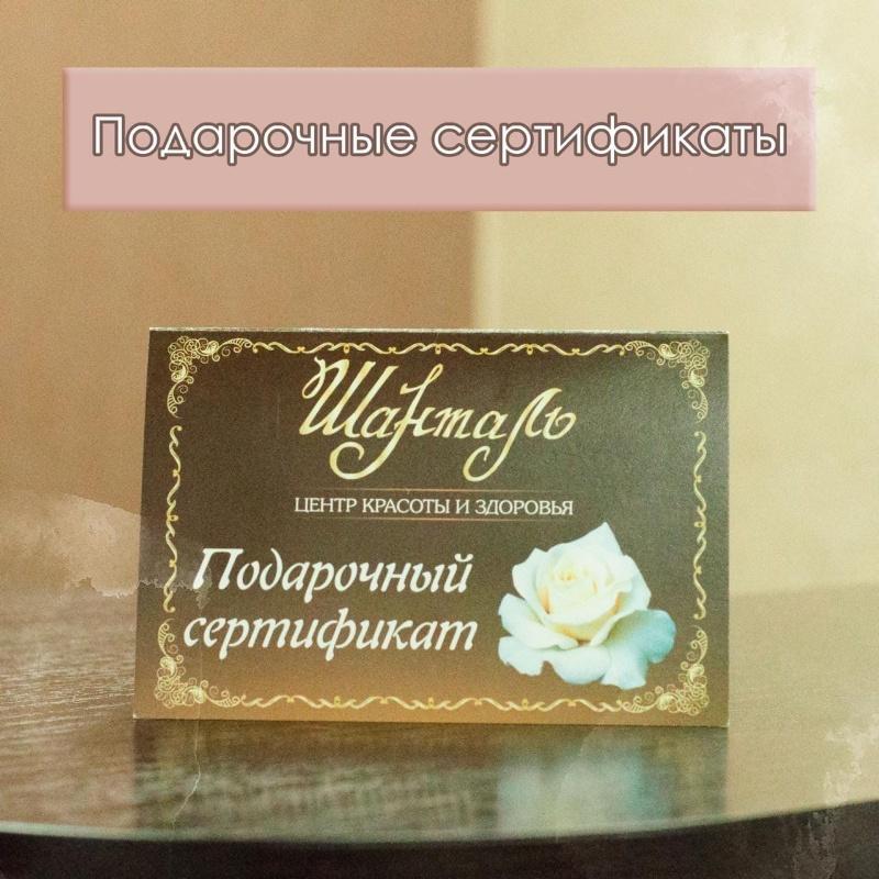 Наши подарочные сертификаты, Шанталь, Ижевск