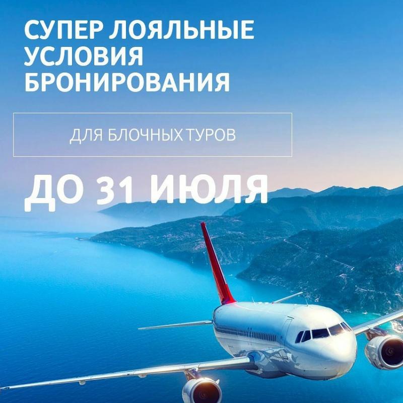 Предоплата 0% при бронировании туров в Египет, Турцию, ОАЭ, Таиланд. Аннуляция тура без штрафа за 10 дней до вылета, Luxe Travel, Караганда