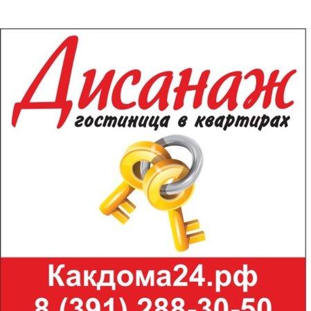 Дисанаж,Посуточная аренда квартир,Красноярск