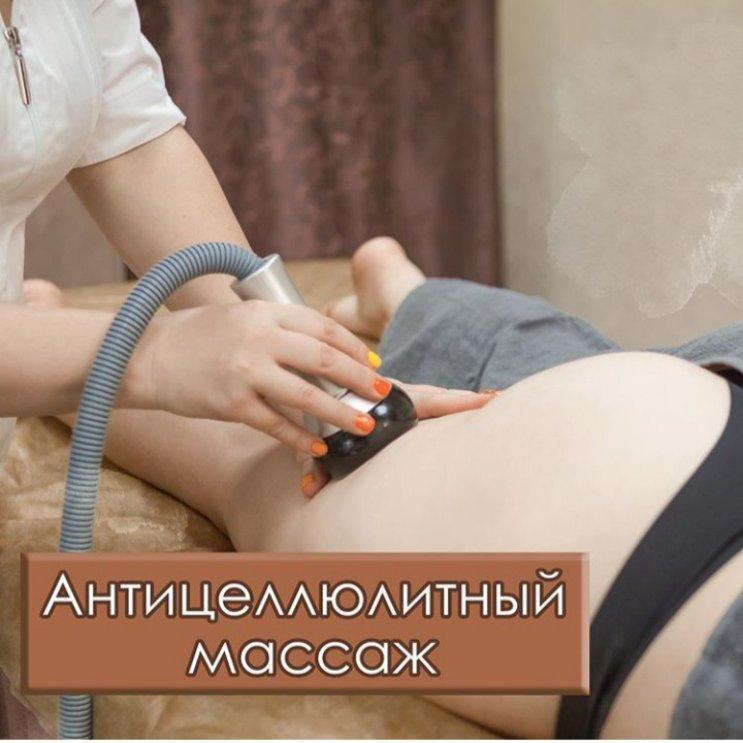 Антицеллюлитный массаж, Шанталь, Ижевск