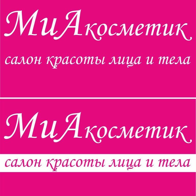 МиАкосметик, Салон красоты, Тобольск