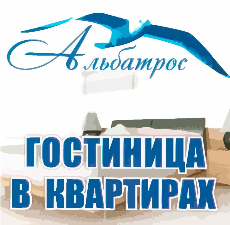 Альбатрос,Квартиры посуточно,Красноярск