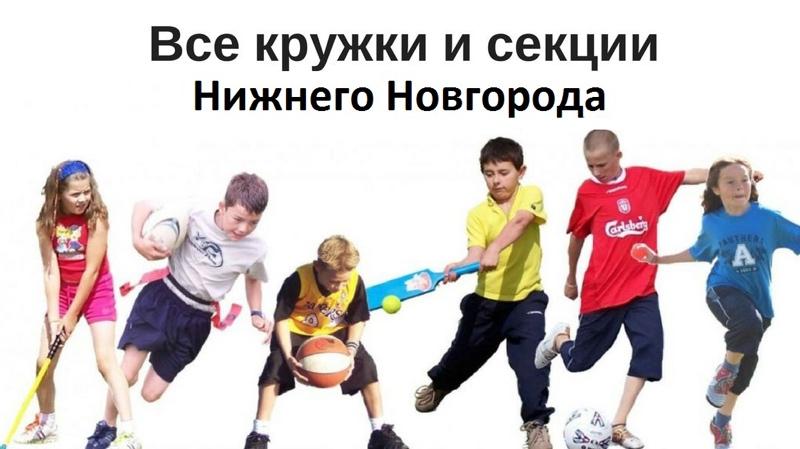 Все кружки и секции города в одном приложении, Любимый город Нижний Новгород, Нижний Новгород