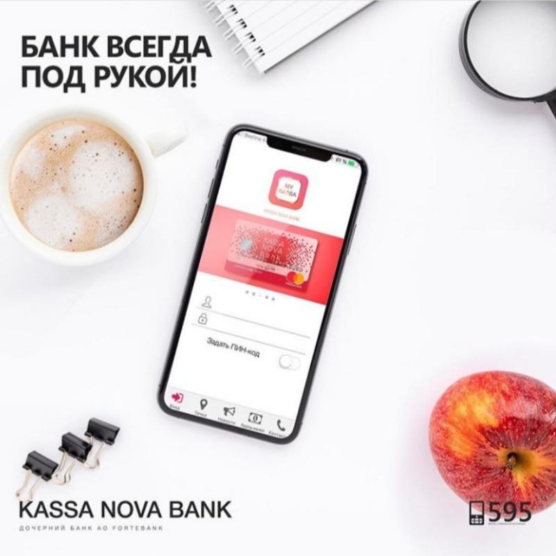 KASSA NOVA BANK , Банк Kassa Nova, АО, филиал в г. Актобе, Актобе