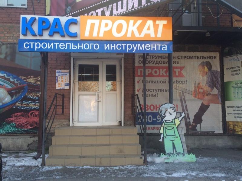 КрасПрокат, Прокат инструмента и строительного оборудования,  Красноярск