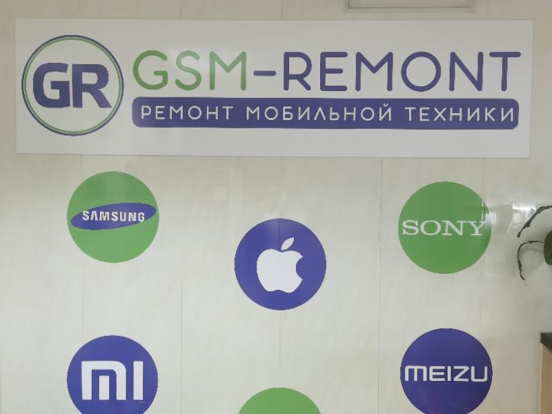 GSM-REMONT,Сервисный центр,Нальчик