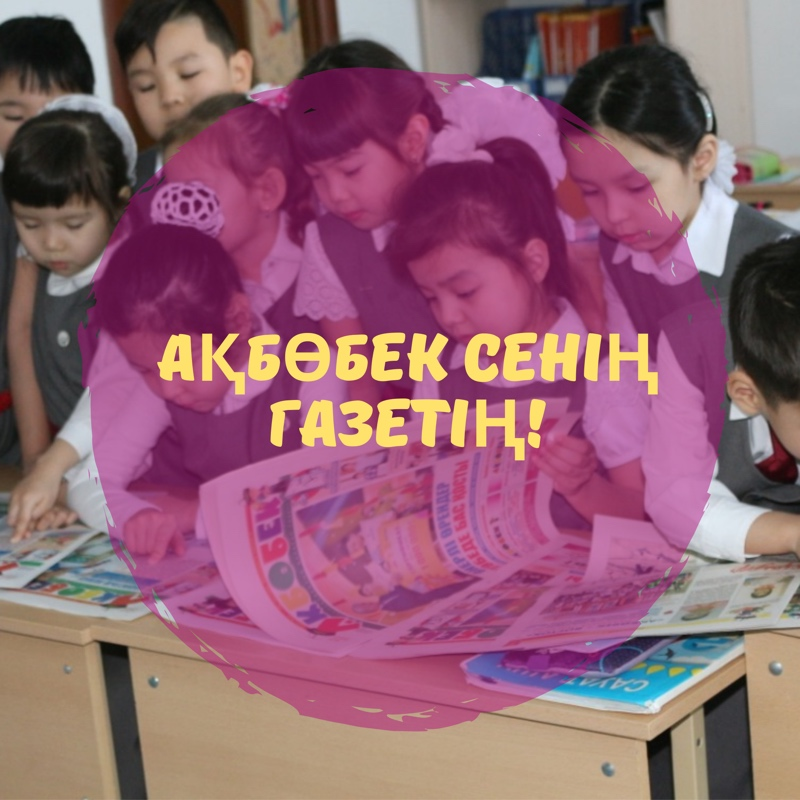 """""""АҚБӨБЕК"""" газеті ,"""