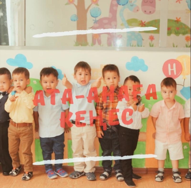 Сиқырлы сөздер!, Акбобек, детский образовательный центр, Актобе