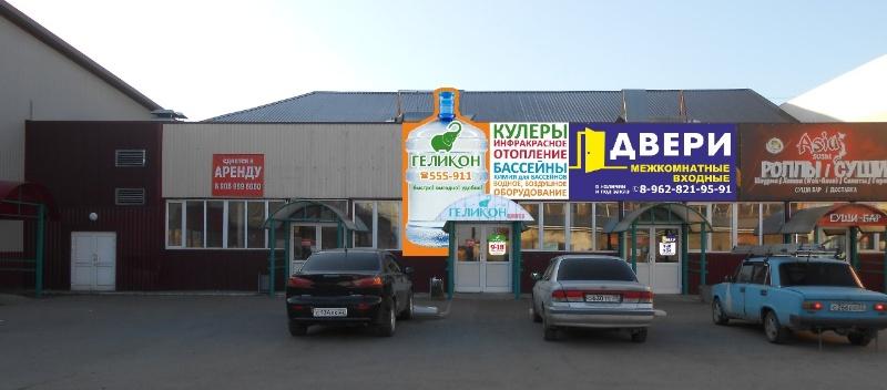 Геликон-Центр, специализированный магазин,  Бийск