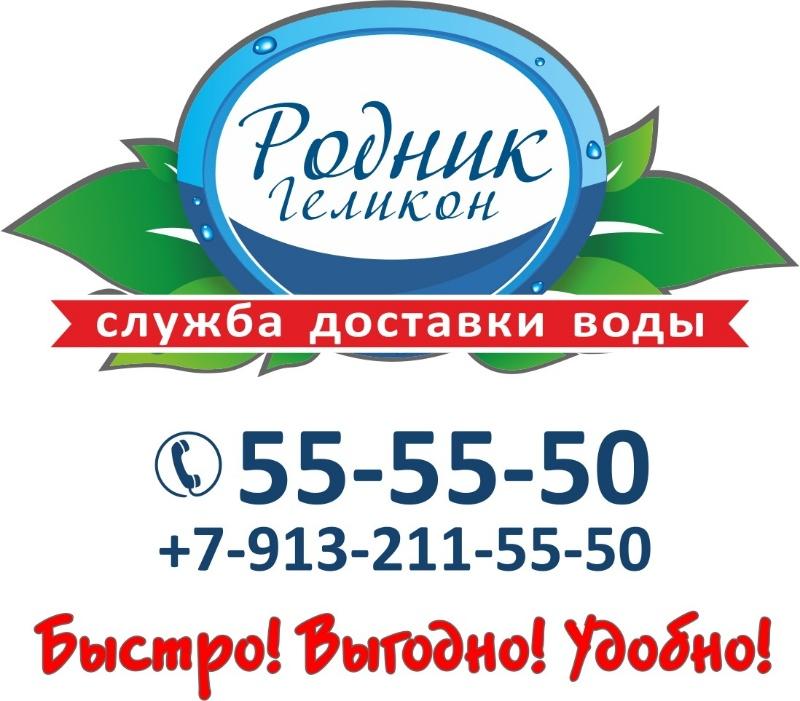 Родник Геликон, ,  Бийск