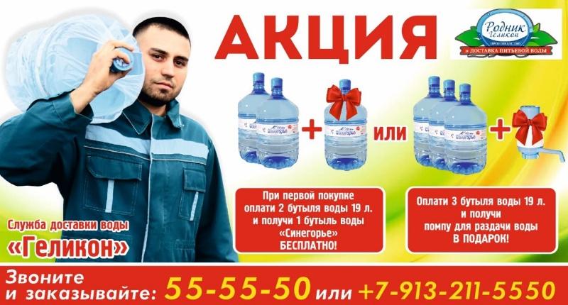 Геликон, Служба доставки воды,  Бийск