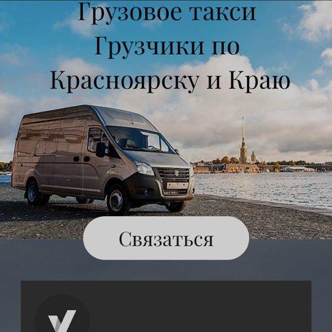 Грузофф,Грузоперевозки,Красноярск